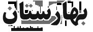 وبسایت اطلاع رسانی شهرداری بهارستان