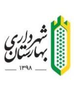 از وب سایت شهرداری بهارستان رونمایی شد/ تست نهایی قالب سایت به زودی انجام می شود