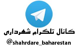 کانال تلگرام شهرداری بهارستان