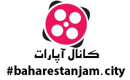 آپارات شهرداری بهارستان