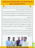 پیام تبریک مشترک رئیس و اعضای شورای اسلامی بهارستان به مناسبت روز شهرداری و دهیاری