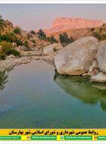 تصاویر| مناطق دیدنی بهارستان در فصل تابستان