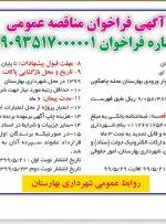 مناقصه| بلوار ورودی بهارستان در محله چاهگچی