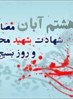پیام تبریک شهردار و رئیس شورای اسلامی شهر بهارستان به مناسبت هفته بسیج دانش آموزی و روز نوجوان