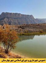 طراوت و زیبایی منطقه مکو شهر بهارستان بعد از بارندگی اخیر