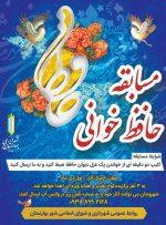 برگزاری مسابقه حافظ خوانی با هدایا ویژه به مناسبت شب یلدا+ جزئیات