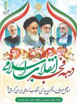 پیام تبریک رئیس شورای اسلامی و شهردار بهارستان به مناسبت آغاز دهه فجر