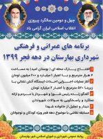 برنامه های شهرداری و شورای اسلامی بهارستان به مناسبت دهه فجر+جزئیات