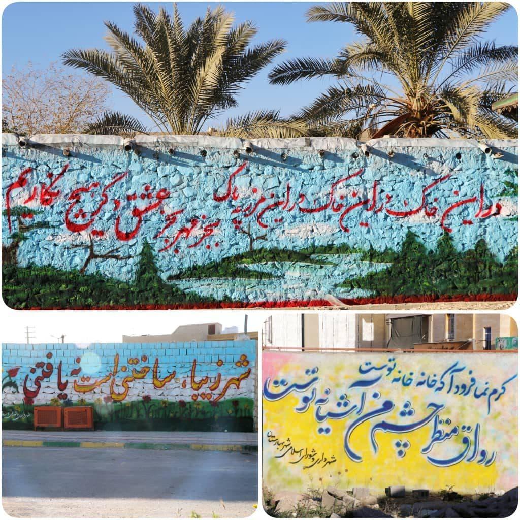 نقاشی و دیوار نویسی روی دیوارهای سطح شهر در حال اجرا است