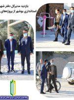 بازدید مدیرکل امور شهری استانداری بوشهر از پروژههای شهرداری بهارستان