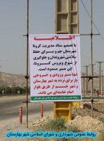 ورودی و خروجیهای شهر بهارستان از سمت اتوبان «جم _فیروزآباد» مسدود شد