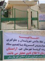 آرامستان شهر بهارستان تا اطلاع ثانوی تعطیل است