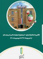 نگاهی به عملکرد (دهیاری _ شهرداری) و شورای اسلامی بهارستان طی چهارسال گذشته+ تصاویر