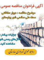 آگهی فراخوان اجرای دیوار حفاظتی محله علی صالحی