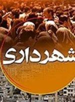 فرمانده گردان امام حسین (ع) شهرستان جم روز شهرداریها را به شهردار بهارستان تبریک گفت