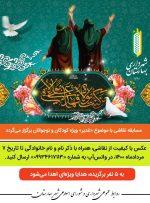 برگزاری مسابقه نقاشی ویژه کودکان و نوجوانان با موضوع عید غدیر خم