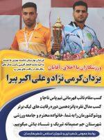 افتخار آفرینی ووشوکاران بهارستانی در لیگ برتر و کسب دو مدال نقره این رقابتها