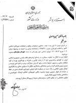 طی حکمی از سوی استاندار بوشهر، حسین یاراحمدی شهردار بهارستان شد