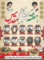 پیام مشترک شهردار، رئیس و اعضای شورای اسلامی شهر بهارستان به مناسبت آغاز هفته دفاع مقدس