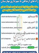 راه های ارتباطی با شهرداری بهارستان/ با ما همراه شوید