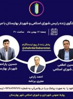 گفتگوی زنده رئیس شورای اسلامی و شهردار بهارستان با مردم