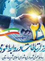نگاهی به عملکرد روابط عمومی شهرداری و شورای اسلامی شهر بهارستان+جدول عملکرد