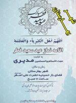 اقامه نماز عید سعید فطر در شهر بهارستان برگزار می شود