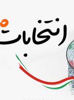 منتخبین مردم در ششمین دوره انتخابات شورای اسلامی شهر بهارستان مشخص شدند+ جزئیات