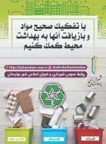 با تفکیک صحیح مواد و بازیافت آن ها به بهداشت محیط کمک کنیم