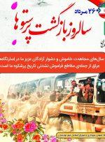 بازگشت آزادگان به میهن اسلامی+پوستر