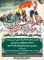 برگزاری مراسم پیاده روی جاماندگان اربعین حسینی در شهر بهارستان