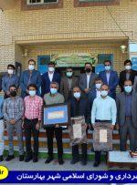 مراسم تجلیل از فرهنگیان بازنشسته بهارستانی برگزار شد+تصاویر