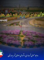 فراخوان طراحی اِلمان میدان قلم شهر بهارستان