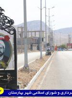 نصب تمثال شهدای بهارستان در بلوار ورودی