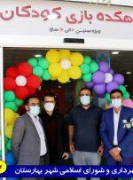 بزرگترین مجموعه بازی کودکان شهرستان جم در شهر بهارستان افتتاح شد