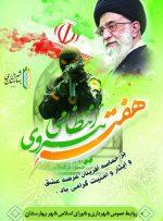 ۱۳ مهرماه؛ روز نیروی انتظامی